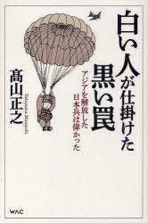 【送料無料選択可!】白い人が仕掛けた黒い罠 アジアを解放した日本兵は偉かった (単行本・ムッ...