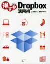 【送料無料選択可!】得するDropbox活用術 (単行本・ムック) / 大河原浩一/共著 木村菱治/共著