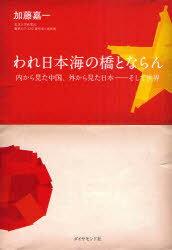 【送料無料選択可!】われ日本海の橋とならん 内から見た中国、外から見た日本-そして世界 (単...