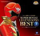 スーパー戦隊シリーズ35作記念 スーパー戦隊レジェンドソングベスト 下[CD] / 特撮