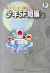 少年SF短編 3 (藤子・F・不二雄大全集)[本/雑誌] (コミックス) / 藤子・F・不二雄/〔作〕