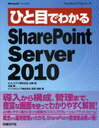 【送料無料選択可!】ひと目でわかるSharePoint Server 2010 TechNet ITプロシリーズ (単行本・...