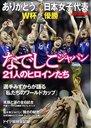 ありがとう。日本女子代表なでしこジャパン21人のヒロインたち 永久保存版 COSMIC MOOK (単行...
