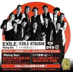 【送料無料選択可!】Rising Sun / いつかきっと・・・ [CD+DVD] / EXILE / EXILE ATSUSHI (仮)