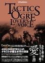 【送料無料選択可!】TACTICS OGRE LOVER'S VOICE タクティクスオウガ 運命の輪 ファンブック ...