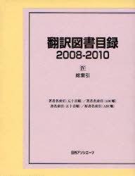 翻訳図書目録 2008-2010-4 (単行本・ムック) / 日外アソシエーツ株式会社/編集