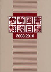 参考図書解説目録 2008-2010 (単行本・ムック) / 日外アソシエーツ編集部/編集