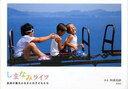 【送料無料選択可!】しまなみライフ 船長が撮るふるさとの子どもたち (単行本・ムック) / 阿部...