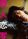 【送料無料選択可!】芸人恋写 (単行本・ムック) / ヨシモトブックス