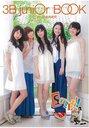 【送料無料選択可!】3B junior BOOK 2011summer (TOKYO NEWS MOOK) (単行本・ムック) / 東京ニ...