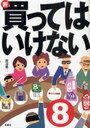 ノンフィクション, ノンフィクション(日本) 2 8 ()