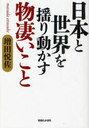 【送料無料選択可!】日本と世界を揺り動かす物凄いこと (単行本・ムック) / 増田悦佐/著