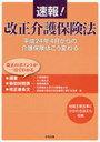 速報!改正介護保険法 平成24年4月からの介護保険はこう変わる (単行本・ムック) / 中央法規出版