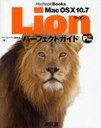 【送料無料選択可!】Mac OS 10 10.7 LionパーフェクトガイドPlus (MacPeople Books) (単行本・...