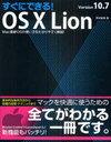 【送料無料選択可!】すぐにできる!OS 10 Lion Version10.7 Mac最近OSの使い方をわかりやすく解説! (単行本・ムック) / 野沢直樹/著