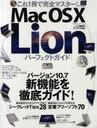 【送料無料選択可!】Mac OS 10 Lionパーフェクトガイド これ1冊で完全マスター! 100%ムックシリーズ (単行本・ムック) / 晋遊舎