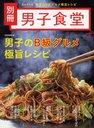 男子のB級グルメ極旨レシピ (BEST MOOK SERIES) (単行本・ムック) / ベストセラーズ