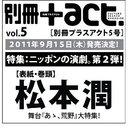 別冊+act. Vol.5 【表紙&巻頭】 松本潤 (嵐) (ワニムッ...
