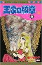 王家の紋章 56 (プリンセス・コミックス) (コミックス) / 細川智栄子/著 芙~みん/著