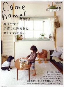 Come home! vol.25 (単行本・ムック) / 主婦と生活社