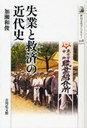 失業と救済の近代史 (歴史文化ライブラリー 328) (単行本・ムック) / 加瀬和俊/著