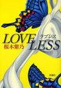 【送料無料選択可!】ラブレス (単行本・ムック) / 桜木紫乃/著