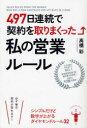 【送料無料選択可!】497日連続で契約を取りまくった私の営業ルール (単行本・ムック) / 高橋彩/著