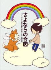 【送料無料選択可!】さよならの合図 ペットロスから再び笑顔を取り戻すまでの90日間 / 松田朋...