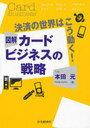 【送料無料選択可!】図解カードビジネスの戦略 決済の世界はこう動く! (単行本・ムック) / 本...