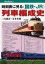 【送料無料選択可!】時刻表に見る<国鉄・JR>列車編成史 (キャンブックス 鉄道 112) (単行本...