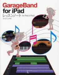 【送料無料選択可!】GarageBand for iPadレッスンノート for iPad & iPad2 (単行本・ムック) /...