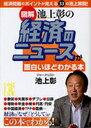 池上彰の 経済のニュースが面白いほどわかる本 (著:池上 彰)