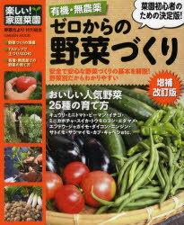 【送料無料選択可!】有機・無農薬ゼロからの野菜づくり はじめてでもできる!有機・無農薬の野...