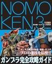 NOMOKEN 野本憲一モデリング研究所 3 (ホビージャパンM...