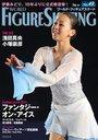 【送料無料選択可!】ワールド・フィギュアスケート No.49 (単行本・ムック) / 新書館