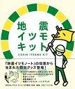 【送料無料選択可!】地震イツモキット (単行本・ムック) / 木楽舎