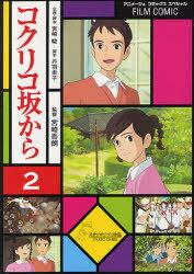 少年, 徳間書店 アニメージュC 2 2 () ()