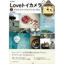 【送料無料選択可!】Loveトイカメラ Vol.2 (e-MOOK) (ムック) / 宝島社