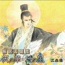 【送料無料選択可!】私説三国志 天の華・地の風 / ドラマCD