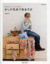 【送料無料選択可!】少しの毛糸で色あそび かわいいニット小もの (実用百科) (単行本・ムック)...