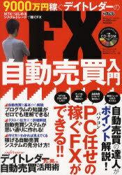 【送料無料選択可!】9000万円稼ぐデイトレダーのFX自動売買入門 MT4ではじめるシステムトレー...