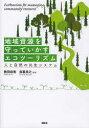 【送料無料選択可!】地域資源を守っていかすエコツーリズム 人と自然の共生システム (単行本・...