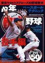 [書籍のゆうメール同梱は2冊まで]/少年軟式野球 東京ヤクル