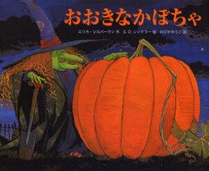 おおきなかぼちゃ / 原タイトル:Big Pumpkin (主婦の友はじめてブック)[本/雑誌] (児童書) / エリカ・シルバーマン/作 S.D.シンドラー/絵 おびかゆうこ/訳