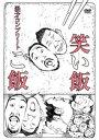 笑い飯「ご飯」〜漫才コンプリート〜 / 笑い飯