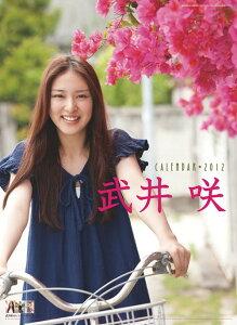 【送料無料選択可!】武井咲 [2012年カレンダー] / 武井咲
