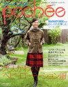 ソーイングpochee vol.12(2011autumn) (Heart Warming Life Series) (単行本・ムック) / 日本...