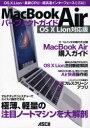 【送料無料選択可!】MacBook Airパーフェクトガイド OS 10 Lion対応版 OS 10 Lion+最新CPU+超高速インターフェースを搭載!! (単行本・ムック) / マックピープル編集部/著