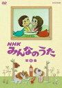 NHK みんなのうた 第6集 / ファミリー