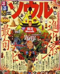 【送料無料選択可!】るるぶソウル 2012 (るるぶ情報版) (単行本・ムック) / JTBパブリッシング